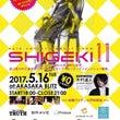 SHIGEKI 11