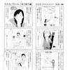 田端菜穂物語の画像