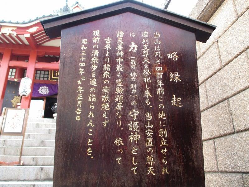 【摩利支天】花の慶次に登場する勝利の女神様 5