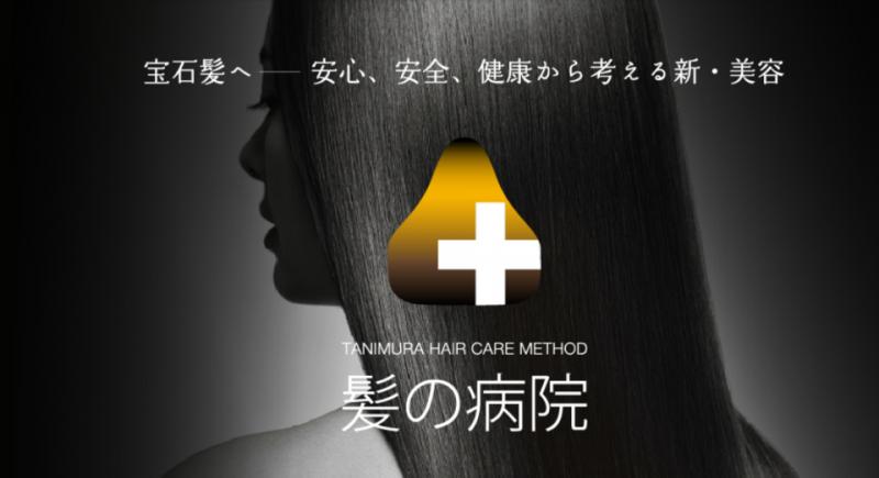 お休みは。。。またまた京都の髪の病院研究所への記事より