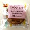 【レビュー】ファミマ新作ドーナツ 女子力アップ♪コラーゲン入りの玄米グラノーラドーナツ!の画像