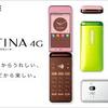 好評の為延長11月30日限定まで!au GRATINA 4G 在庫処分!!の画像