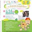 イベント【熊本地震か…