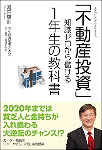 河田様新刊