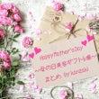 母の日プレゼント6選