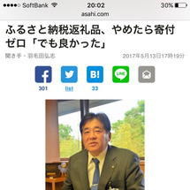 埼玉県 所沢市 ふる…