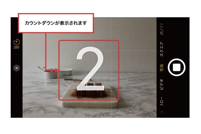 iPhoneカメラ セルフタイマー 設定方法