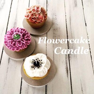 フラワーケーキキャンドルコースの記事に添付されている画像