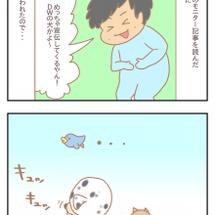 【モニター】ダニエル…