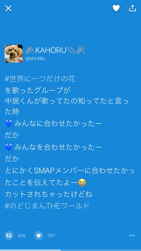 Smap twitter 笙子
