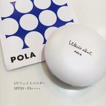 POLA ホワイトショット UVフェイスパウダーの記事に添付されている画像