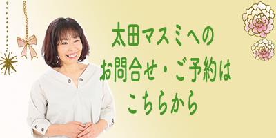 """$太田マスミ様お問合せページ"""" border="""