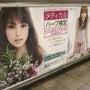 一週間の最新東京広告…
