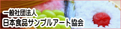 一般社団法人日本食品サンプルアート協会