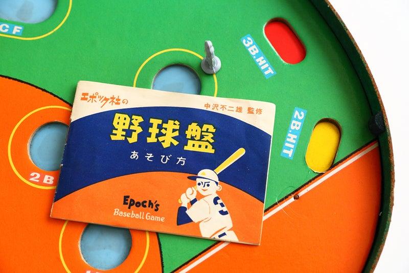 エポック社の野球盤・ハマグリ型(1960年頃?)