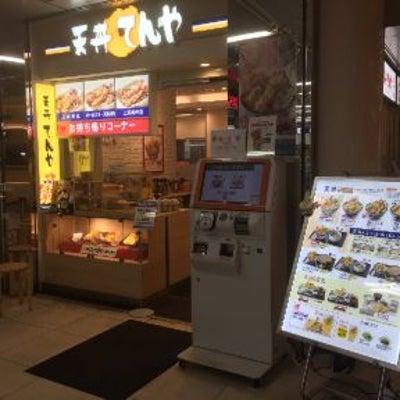 天丼てんや羽田空港第2ターミナル店(羽田空港第2ターミナルビルB1F)の記事に添付されている画像
