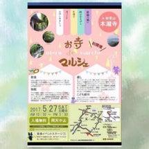 """""""5/27(土)お寺…"""