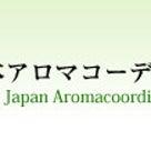 ◆アロマコーディネーターライセンス取得講座の記事より