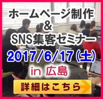 広島 ホームページ制作セミナー・SNS集客セミナー