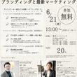 6月21日東京にてキ…