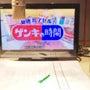 CBC/TBS系「健…