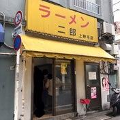 ラーメン二郎 上野毛店(3)〜柚子香るつけ麺編〜