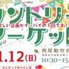 出店者募集! カントリーマーケット西尾  イベント どれぃぶの画像