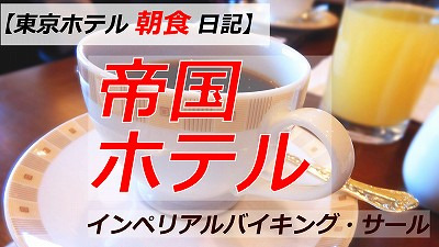 帝国ホテル東京の朝食