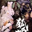 BLACK★TIGH…