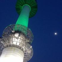 【明洞】まずは、ド定番のNソウルタワーを観光☆の記事に添付されている画像