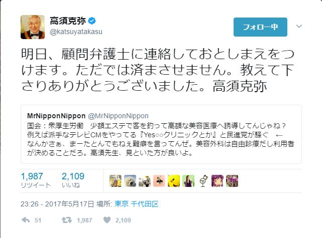 高須先生の訴訟の問題点(憲法第5...