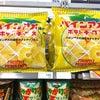 【レビュー】意外に食べれちゃう!? 風味と香りの再現度はMAX級!パインアメ味のポテトチップス の画像