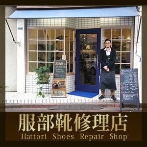 服部靴修理店