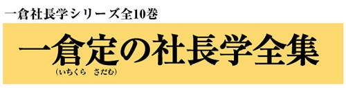 一倉社長学シリーズ 待望の全10巻セット