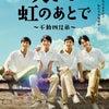 舞台『大きな虹のあとで 〜不動四兄弟〜 』の画像