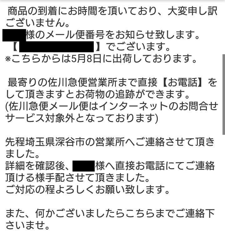 追跡 佐川 メール 便