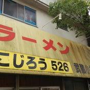 ラーメンこじろう 526 武蔵小杉店 7
