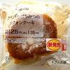 【コンビニ】ローソン新作ケーキ♪甘〜いラベンダーとはちみつが香るシフォンケーキの画像