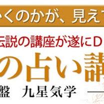 桑島鑑慶の九星気学講座(通信講座)の記事に添付されている画像