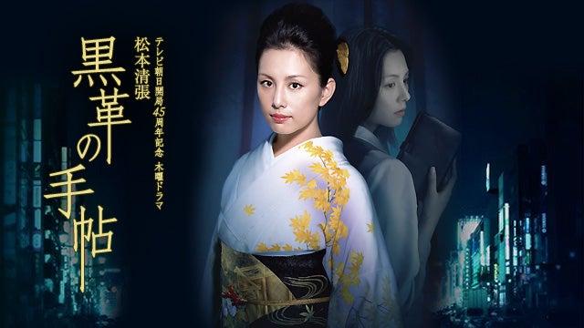 米倉涼子さんが主演のドラマ黒革の手帖は