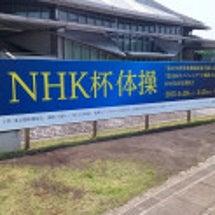 NHK杯体操