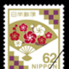 慶事用62円普通切手☆の画像