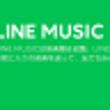 LINE MUSIC…