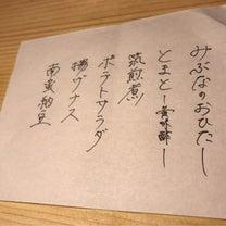 名店を継ぐ店、オープン!@東銀座「ヨシモリ」の記事に添付されている画像