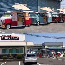 神奈川県厚木市の日本フルハーフ株式会社にイベント出店中!(クレープ移動販売(スィの記事に添付されている画像