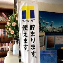 T-POINT 貯ま…