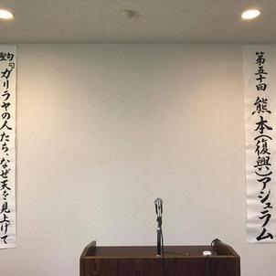 第50回熊本(復興)アシュラムに参加しての画像