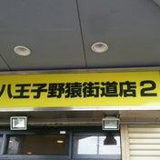 ラーメン二郎 八王子野猿街道店2 36
