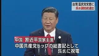 呉敦義・台湾国民党新総裁に、宿...