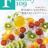 初鹿児島とFamily109連載開始〜の画像